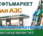 Pie Krievijas – Latvijas  robežas uzsāk darbu degvielas uzpildes stacija ar kvalitatīvu un sertificētu degvielu.